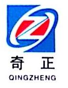 宁波市镇海奇正发动机部件有限公司 最新采购和商业信息