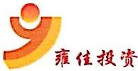 上海雍佳投资管理有限公司