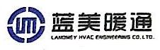 南通蓝美暖通工程有限公司 最新采购和商业信息