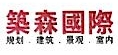 江苏筑森建筑设计股份有限公司无锡分公司 最新采购和商业信息