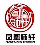 北京凤凰师轩文化发展有限公司 最新采购和商业信息