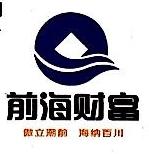 深圳汇通财富互联网金融服务有限公司 最新采购和商业信息