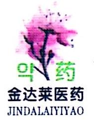 延边金达莱医药有限责任公司 最新采购和商业信息