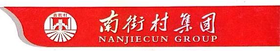 河南省南街村(集团)有限公司