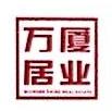 深圳市万厦环境服务有限公司