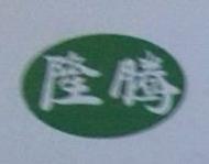 太谷县隆腾汽车贸易有限公司 最新采购和商业信息