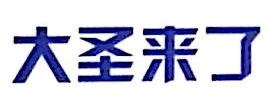 上海小清信息技术有限公司 最新采购和商业信息