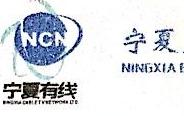 宁夏广播电视网络有限公司