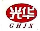 桂林市光华机械制造有限公司 最新采购和商业信息