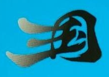广州三国文化传媒有限公司 最新采购和商业信息