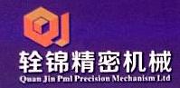 四川辁锦精密机械有限公司 最新采购和商业信息