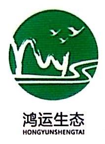 安徽鸿运生态农业有限公司