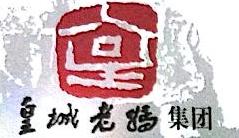 四川皇城老妈酒业有限责任公司 最新采购和商业信息