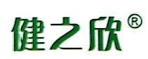 南京健之欣医用设备有限公司 最新采购和商业信息
