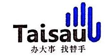 深圳泰首智能技术有限公司 最新采购和商业信息