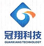 北京冠翔科技有限公司 最新采购和商业信息