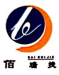 南宁佰瑞捷科技有限公司 最新采购和商业信息