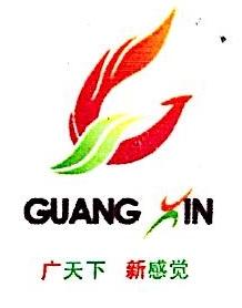 海阳市广新针织有限公司 最新采购和商业信息