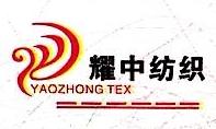 绍兴县耀中纺织品有限公司