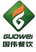 南京国伟餐饮管理有限公司 最新采购和商业信息