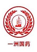 湛江市一洲药业有限公司 最新采购和商业信息