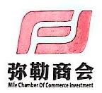 云南弥勒商会投资有限公司 最新采购和商业信息