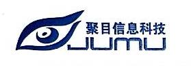上海聚目信息科技有限公司