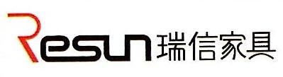 深圳市瑞信家具有限公司 最新采购和商业信息