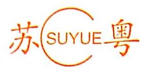 新丰苏粤铜铝业有限公司 最新采购和商业信息