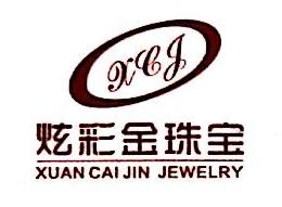 深圳市炫彩金珠宝首饰有限公司 最新采购和商业信息