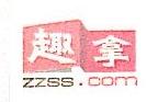 上海趣致网络科技有限公司 最新采购和商业信息