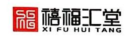 北京禧福汇堂商贸有限公司 最新采购和商业信息