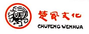厦门市楚风文化传播有限公司 最新采购和商业信息