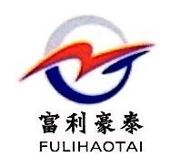 北京富利豪泰商贸有限公司 最新采购和商业信息