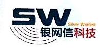 北京银网信科技有限公司 最新采购和商业信息