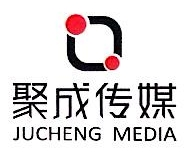 重庆聚成广告传媒有限公司