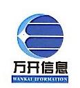 长沙市万开信息技术有限公司 最新采购和商业信息