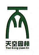 江西天空绿化园林工程有限公司