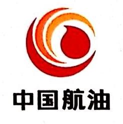 中国航油集团石油有限公司