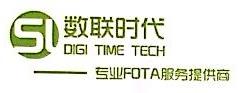 深圳市数联时代科技有限公司 最新采购和商业信息