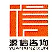 贵州源信建设投资咨询有限公司 最新采购和商业信息
