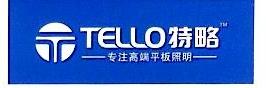 中山市特略照明有限公司 最新采购和商业信息