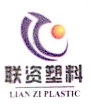 福建联资塑料制品有限公司