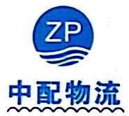 福州中配物流有限公司 最新采购和商业信息