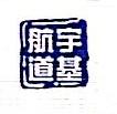 广州宇基航道工程有限公司 最新采购和商业信息