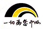 重庆汇景欢乐园文化旅游发展有限公司