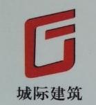四川城际建筑工程有限公司 最新采购和商业信息