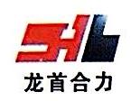 辽宁合力专用汽车制造有限公司
