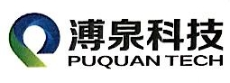 深圳溥泉科技有限公司 最新采购和商业信息