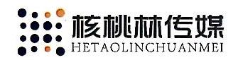 北京核桃林传媒广告有限公司
